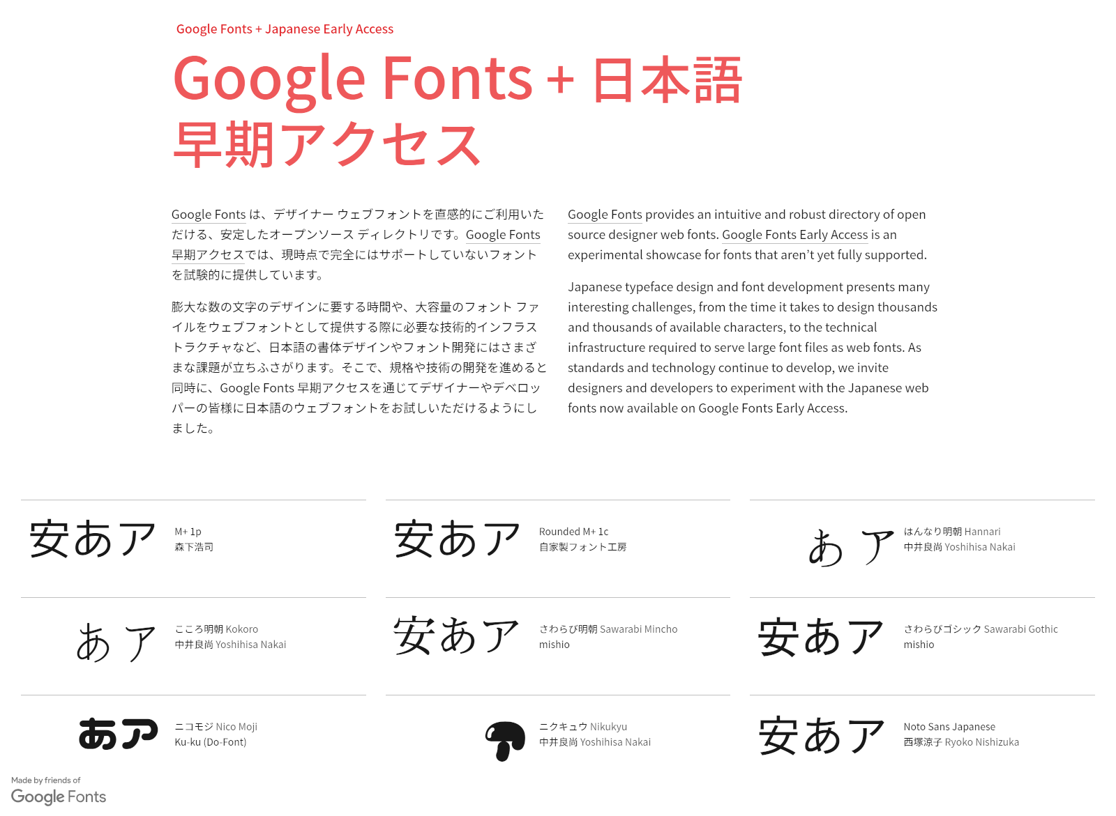 Google Fonts japanese list