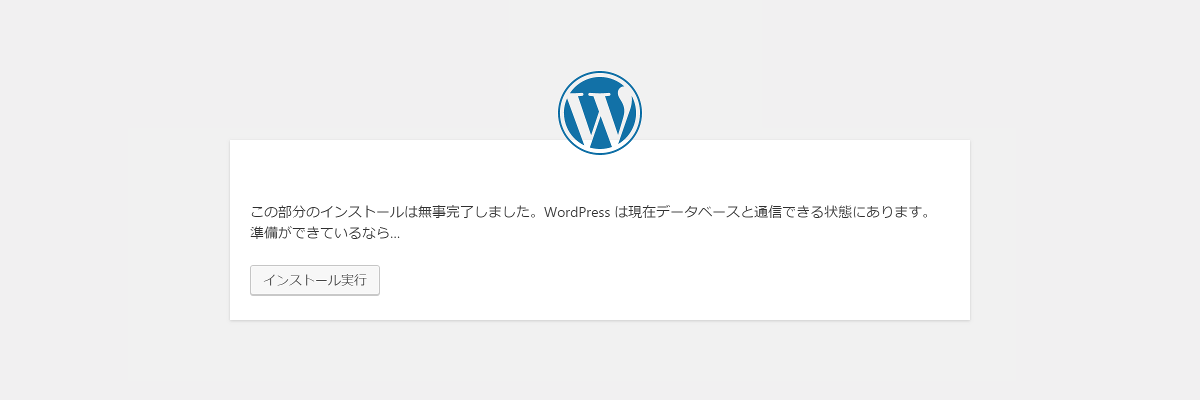WordPress step2