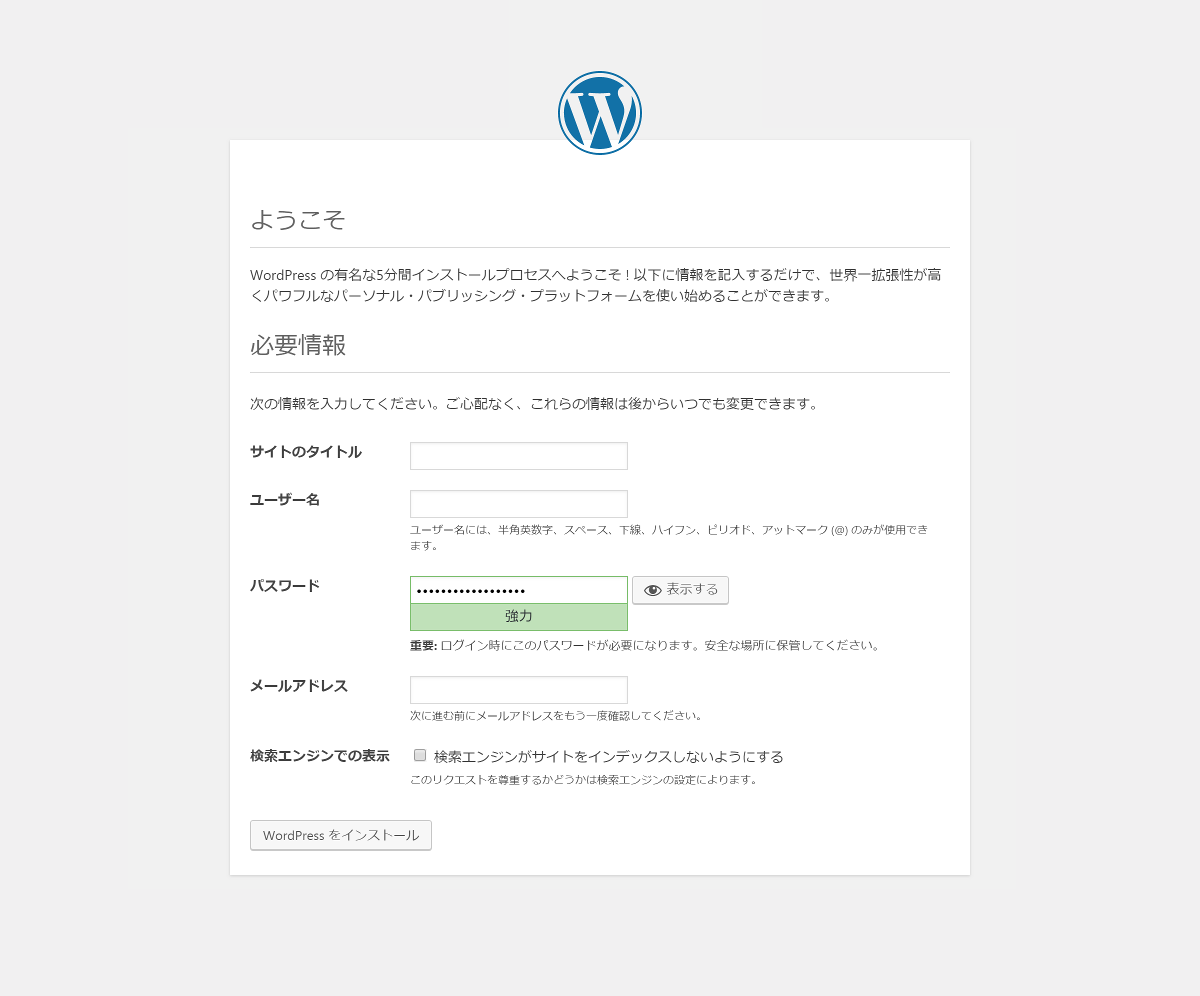 WordPress install start